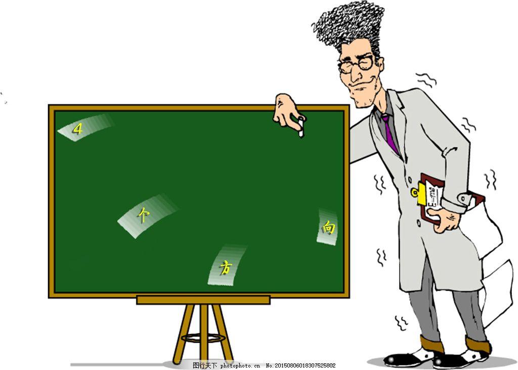 老师黑板上课
