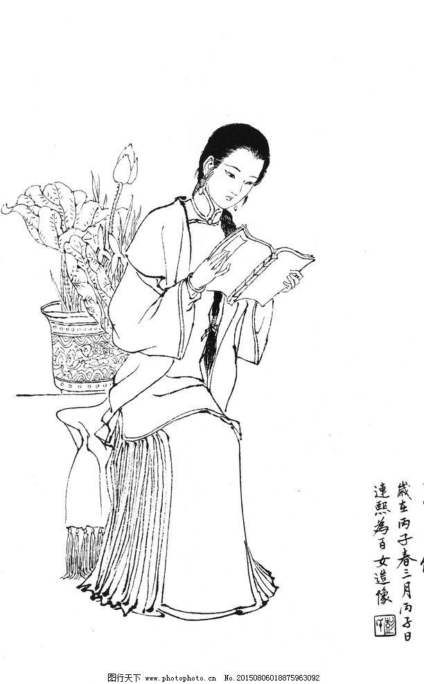 古代仕女 传统 绘画 线措 白描 设计 文化艺术 传统文化 200dpi jpg