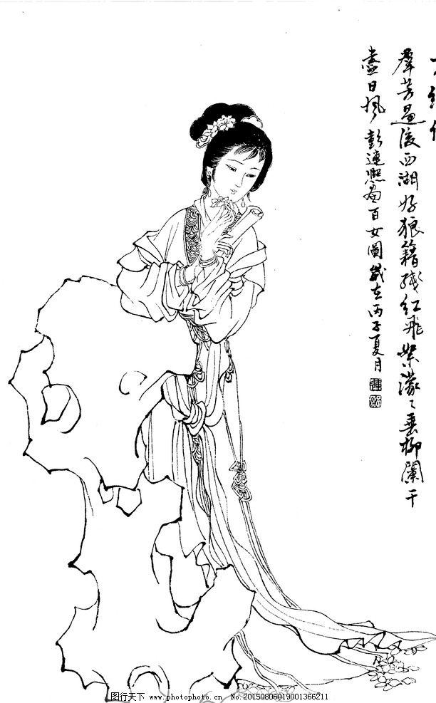 古代仕女 白描 线描 传统 绘画 设计 文化艺术 绘画书法 200dpi jpg