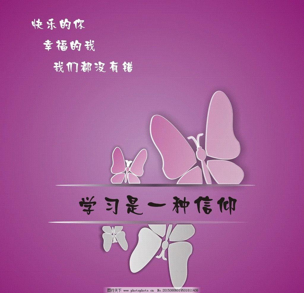 蝴蝶 渐变 紫红 书封面 创艺字 设计 文化艺术 其他 cdr图片