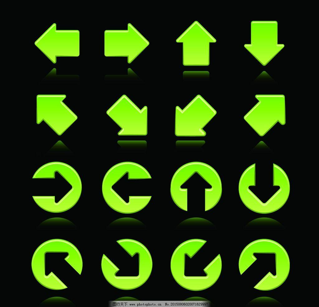 箭头图片,手绘箭头 标签 贴纸 动感箭头 矢量-图行