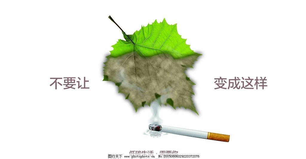 公益广告 创意公益 戒烟广告 戒烟 提示牌  设计 广告设计 招贴设计