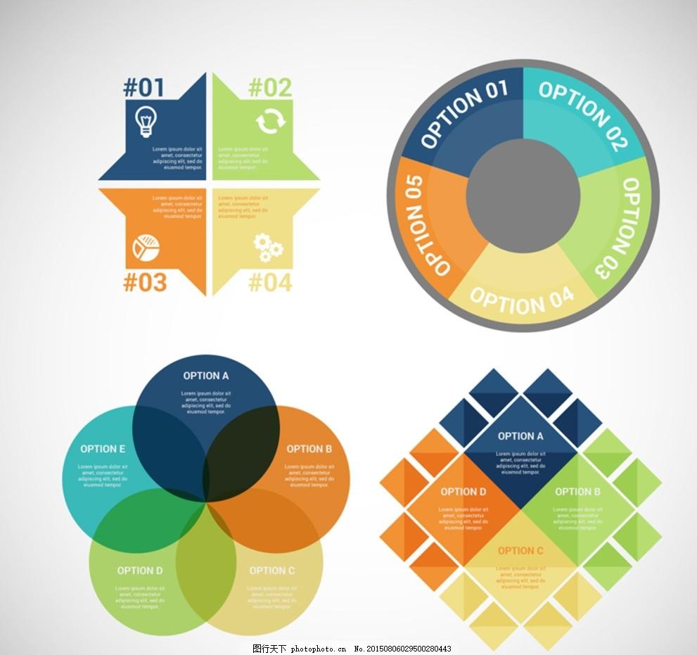 彩色商务信息图矢量图 序号 圆形 圆环 商务 信息图 ppt 形状 图表 饼