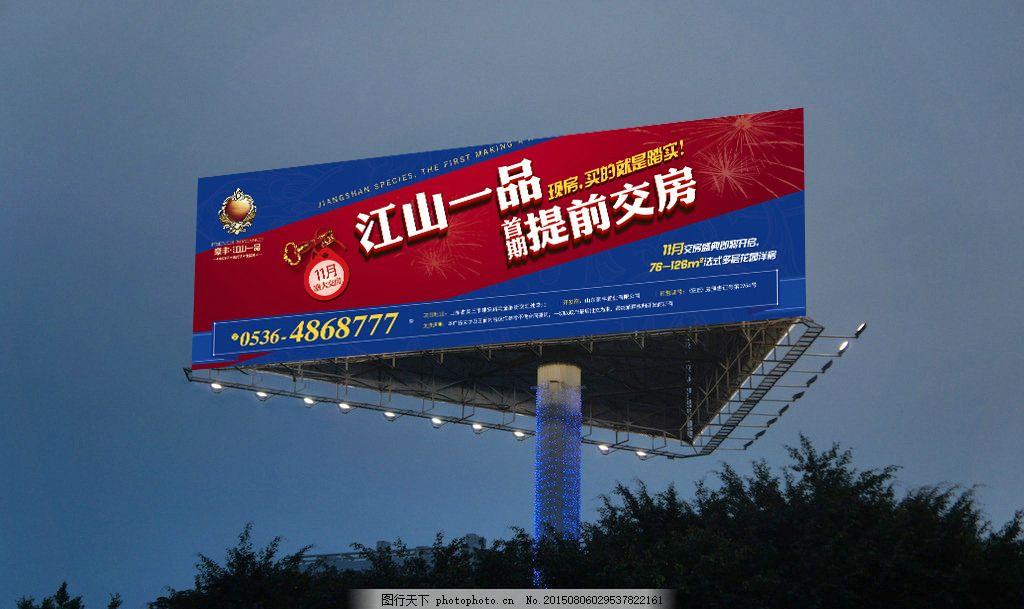 蓝色 红色 法式风格 欧式元素 品质 华丽 高贵 金色 宣传围挡 设计