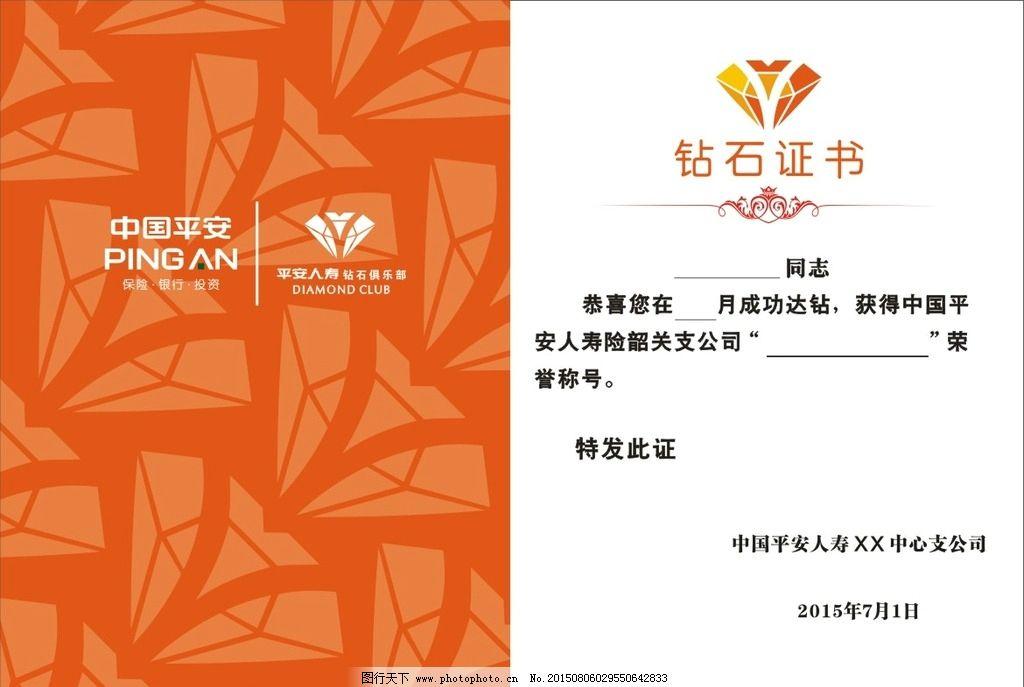 中国平安钻石荣誉证书图片