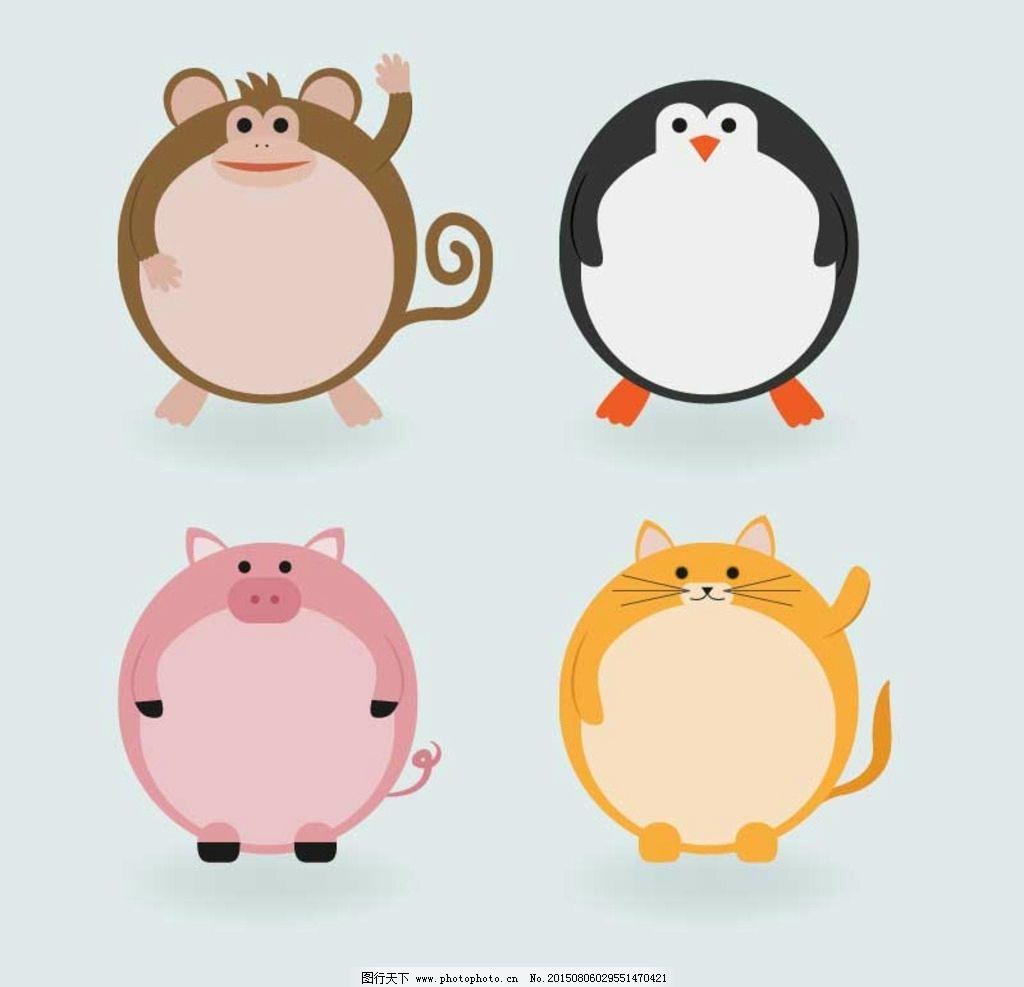 卡通住 卡通素材 卡通老鼠 猪 企鹅 老虎 卡通动物 设计 广告设计