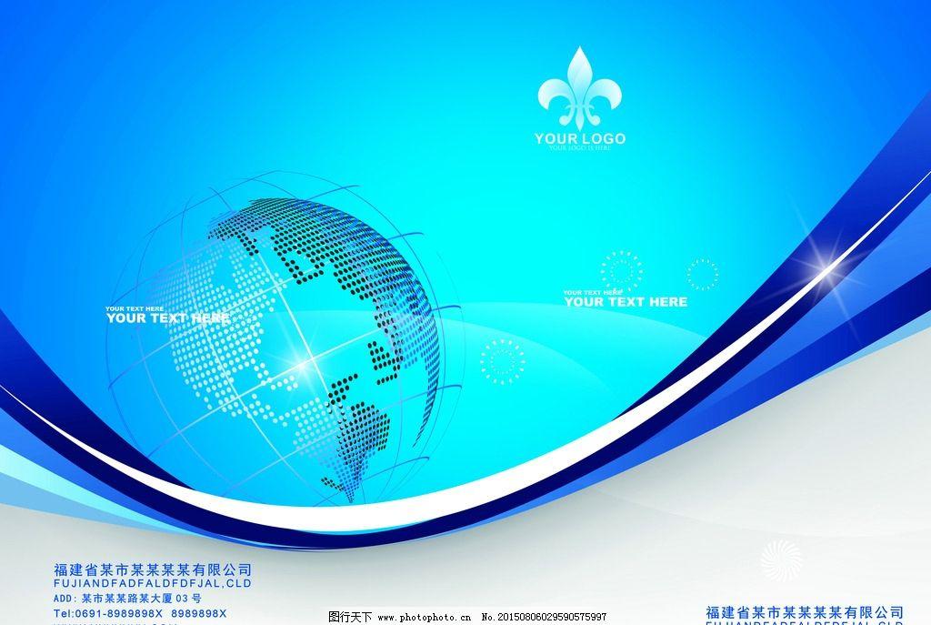 标书封面 电子产品封面 电子科技封面      封面模板 设计 广告设计