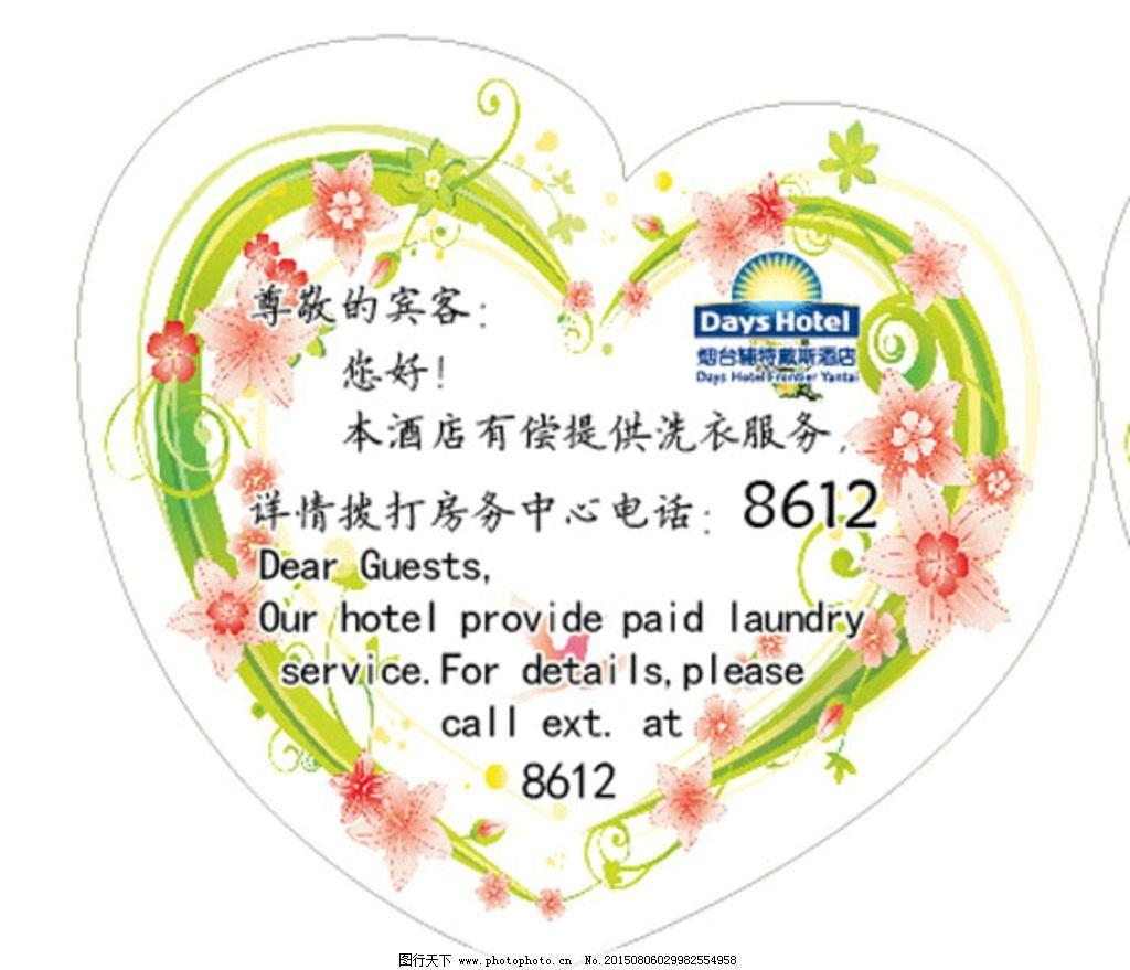 客房洗衣卡图片,酒店 心形 爱心 温馨提醒 花朵 提示