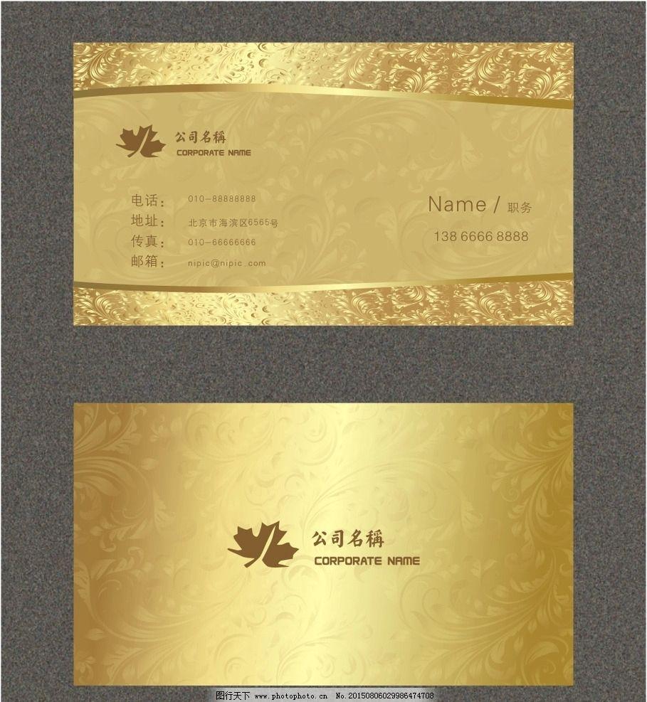色名片 金色 金色名片背景 金色名片模板 欧式金色名片 金色名片设计