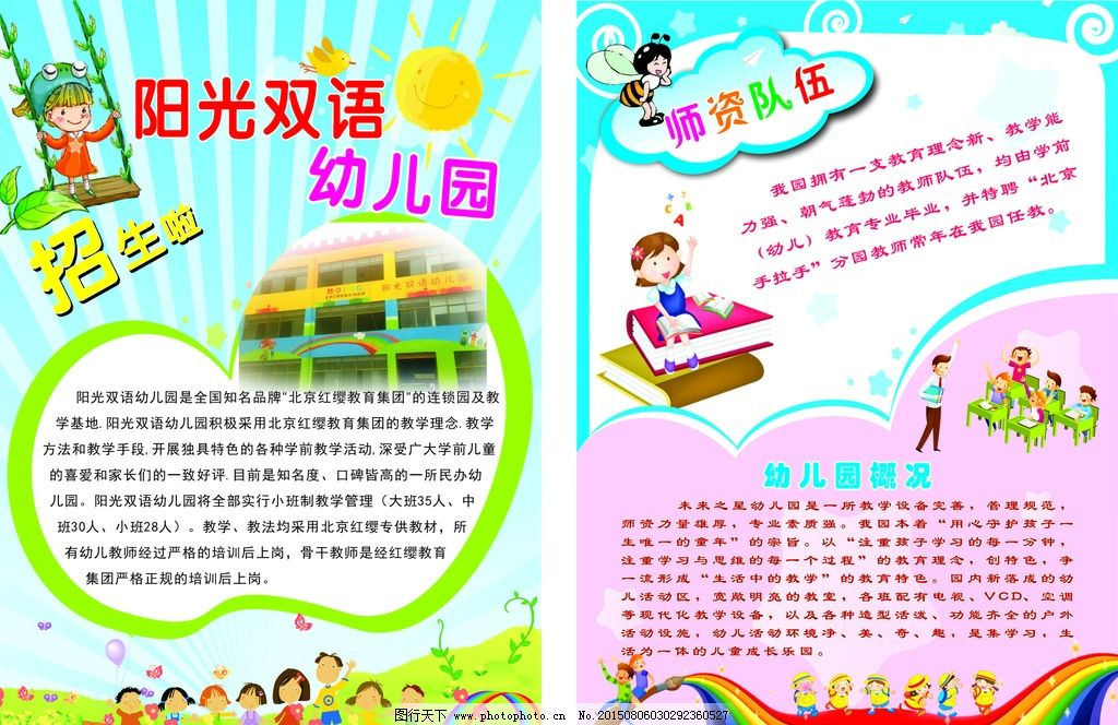 幼儿园彩页图片_展板模板_广告设计_图行天下图库