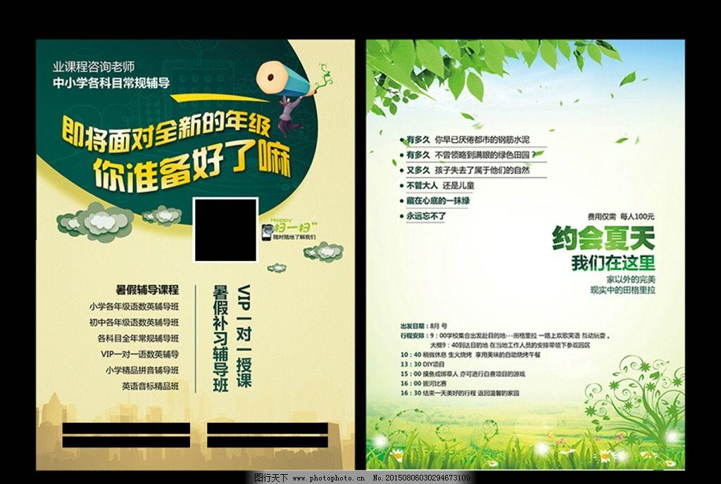韦德dm dm单 暑假补习 辅导班 夏天 风景 背景 绿色 宣传单 中小学