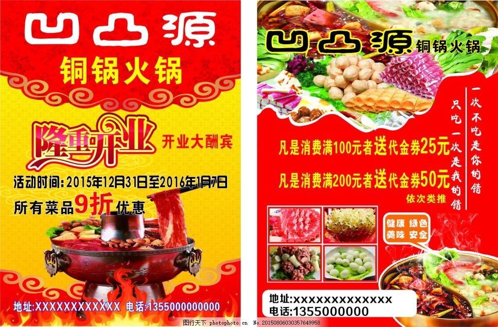 宣传单 火锅店宣传单 海报 火锅素材 红色