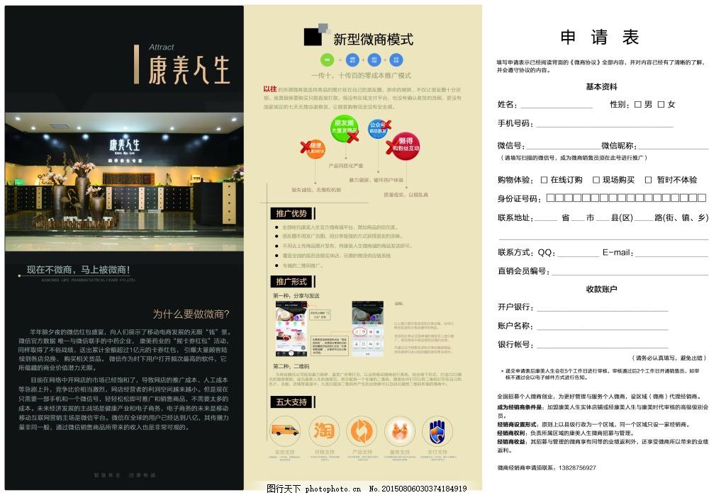 设计图库 广告设计 dm宣传单    上传: 2015-12-12 大小: 14.