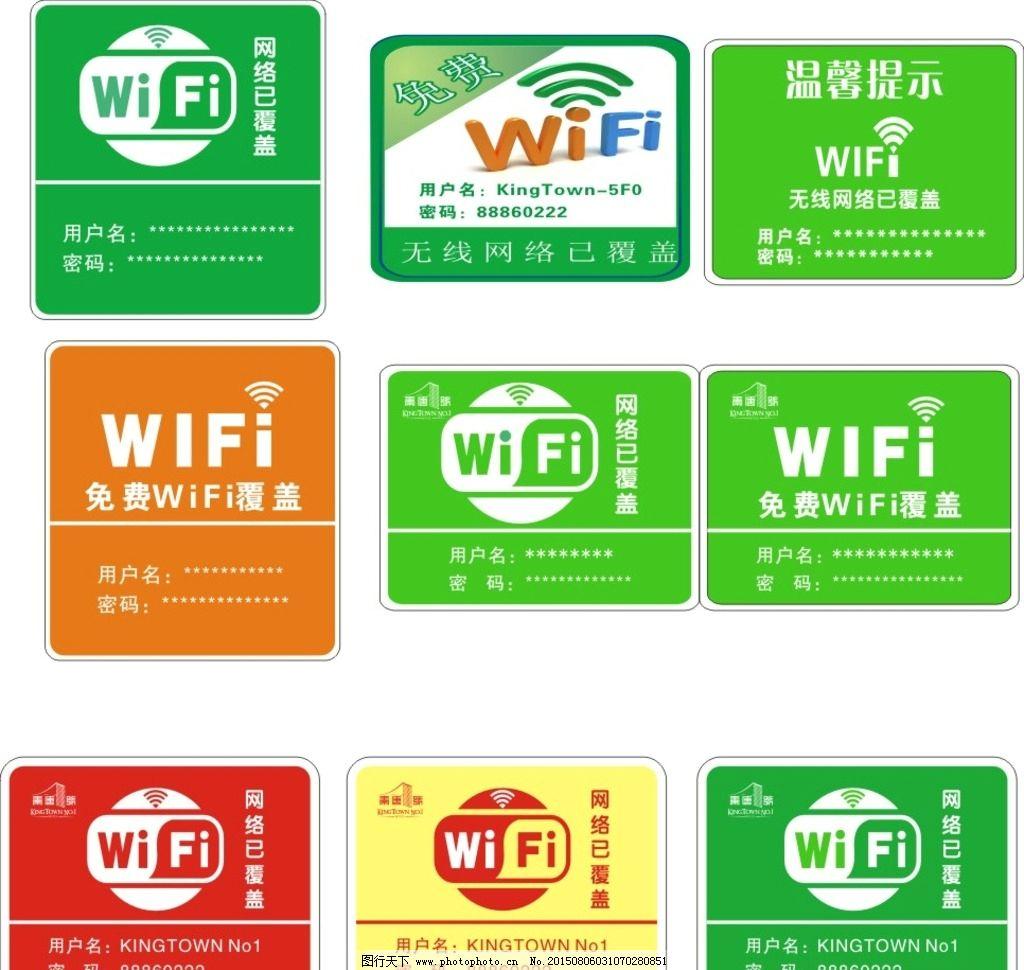 免费wifi 免费下载 wifi 个性 wifi 立体 免费开放 设计 广告设计