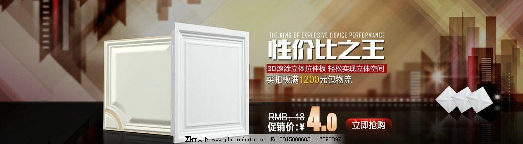 集成吊顶铝扣板海报 成功入驻 广告设计 淘宝界面设计 淘宝装修模板