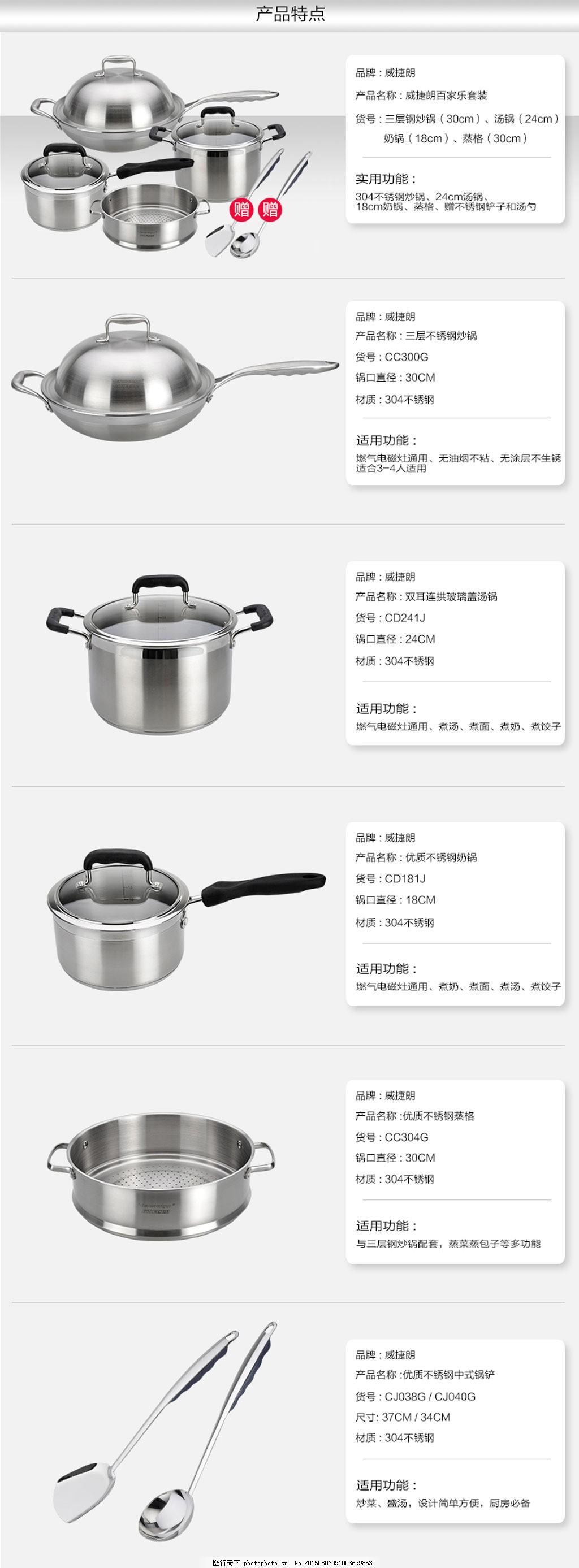 厨具套餐简洁详情页 淘宝素材 淘宝设计 淘宝模板下载 白色