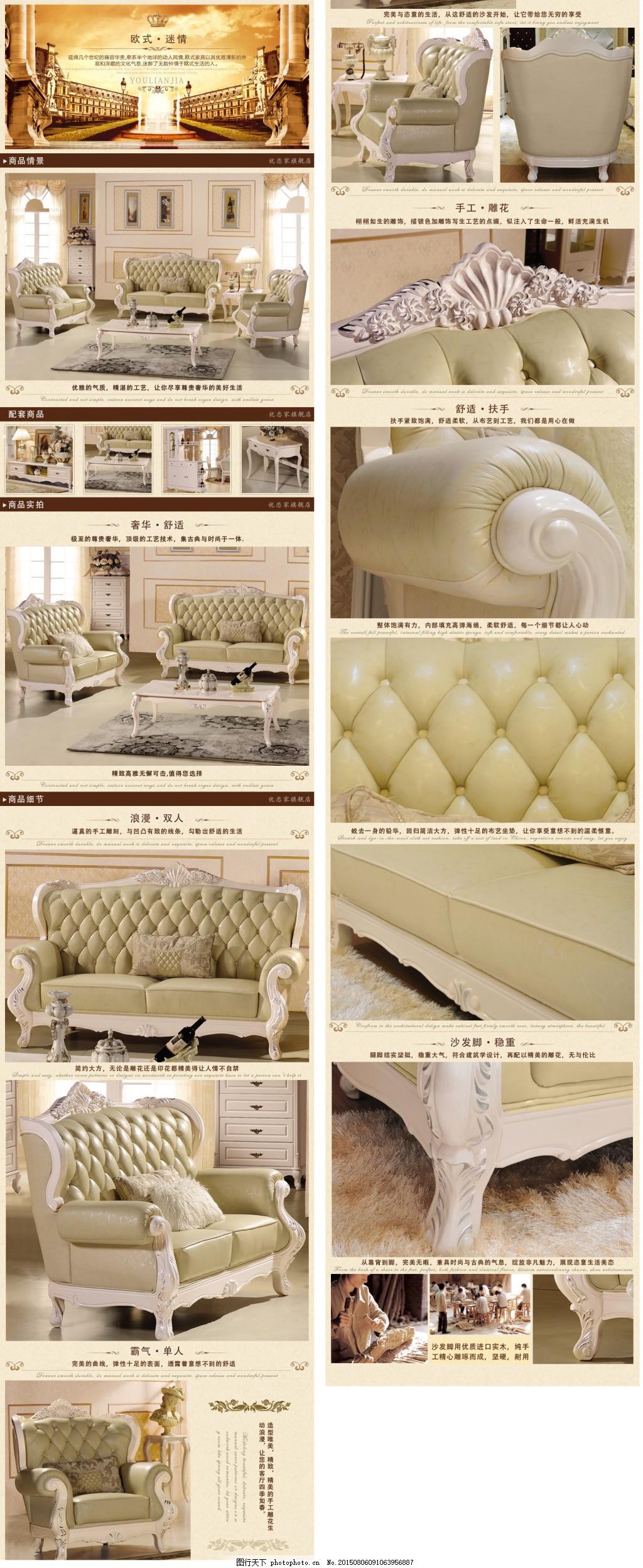 淘宝 天猫 psd素材 欧式沙发 沙发详情 沙发描述 家居描述 家具详情