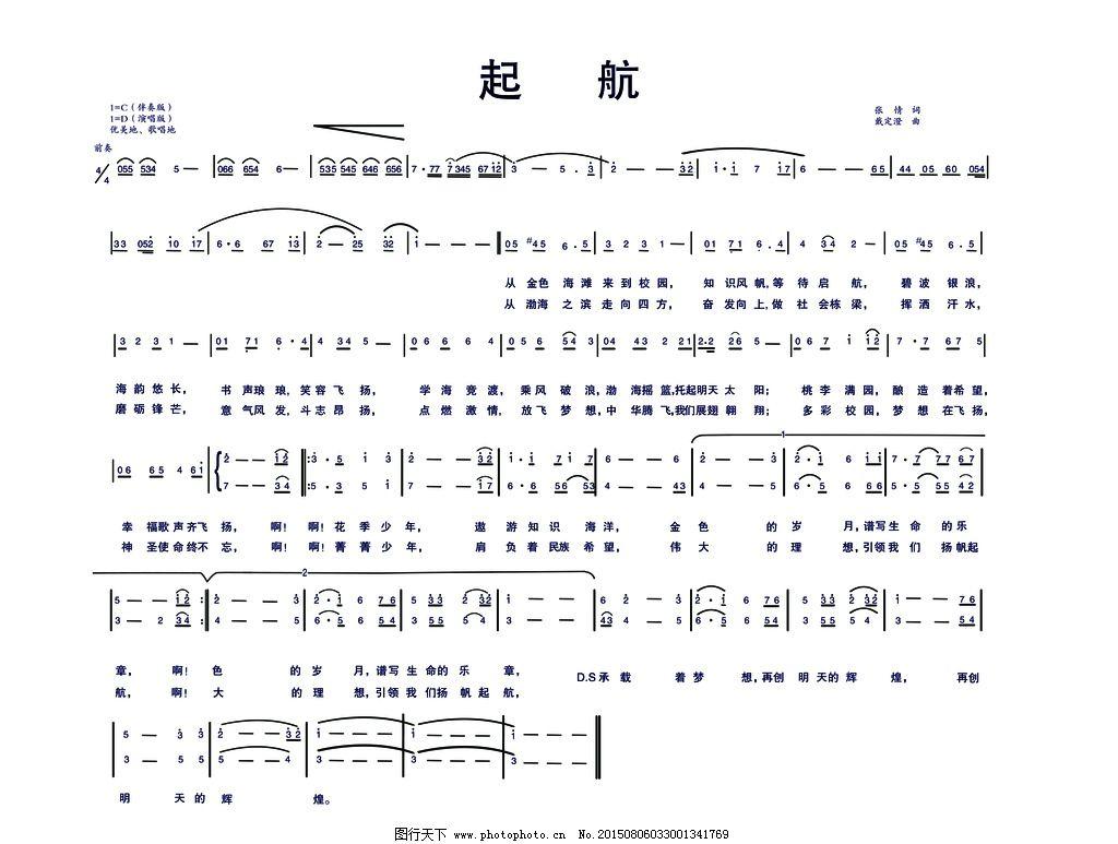 中学 校歌 起航 词 曲 五线谱 简谱 放飞梦想 分层文件  设计 psd分层