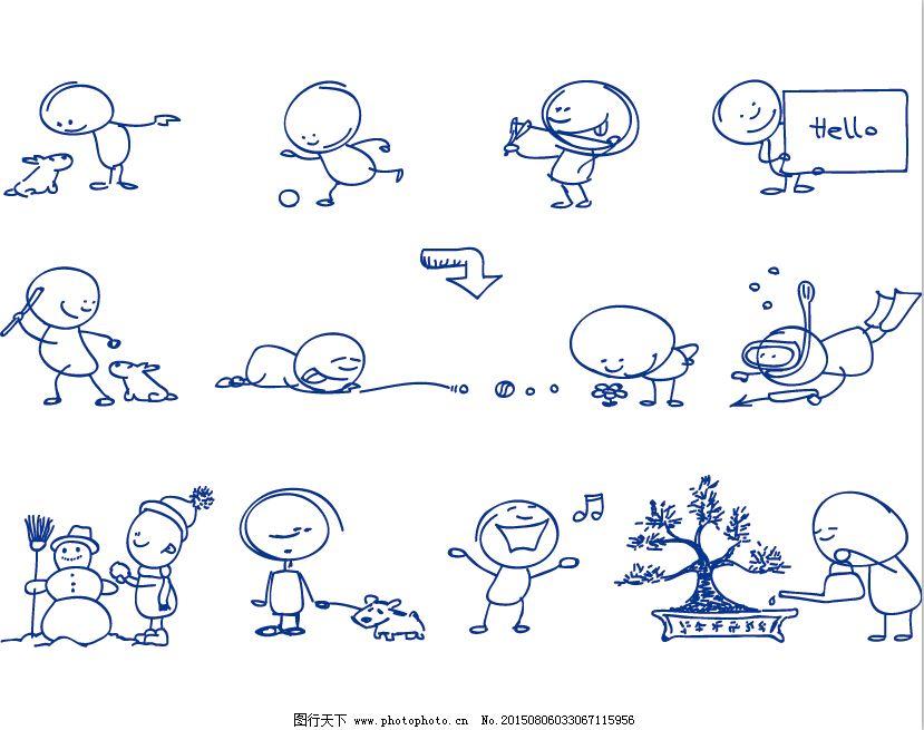 可爱卡通圆珠笔绘画小人素材免费下载 卡通 手绘 小人 圆珠笔 卡通 手