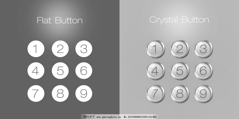 数字艺术字 数字按键图片