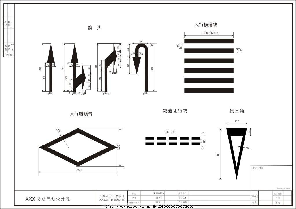 交通标线cdr 斑马线 导向箭头 减速让行标线 矢量图 其他矢量图图片