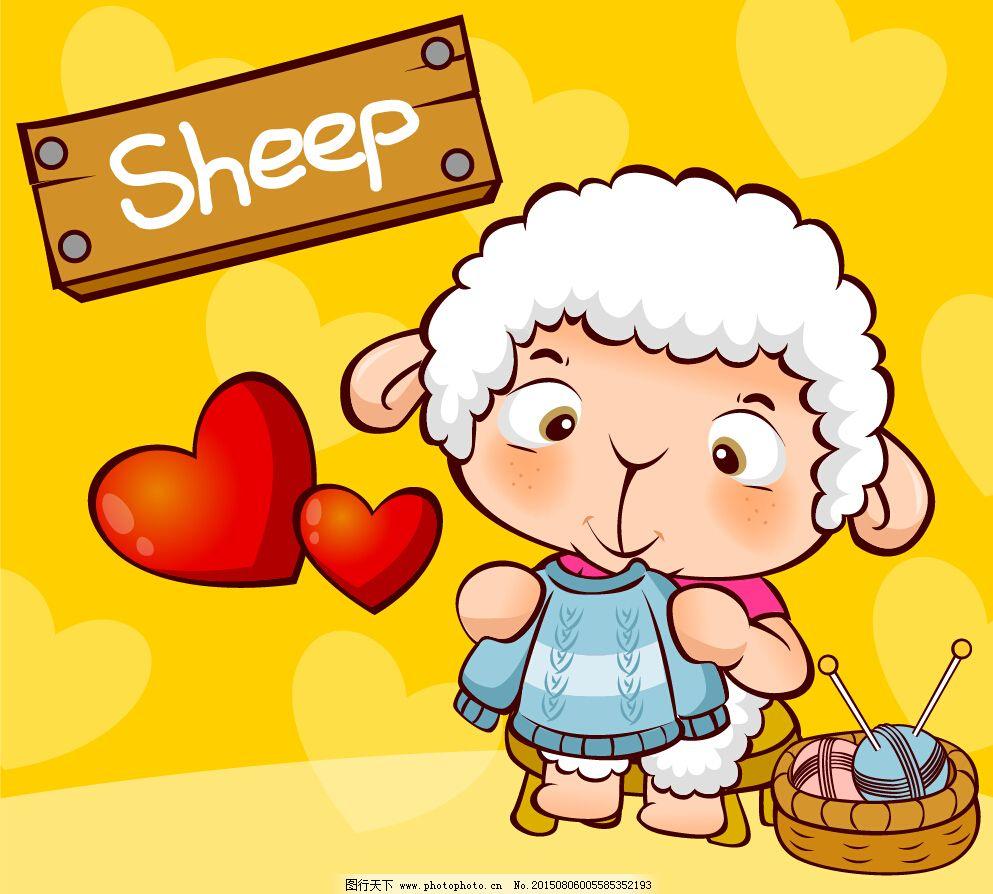 山羊免费下载 卡通羊 卡通羊