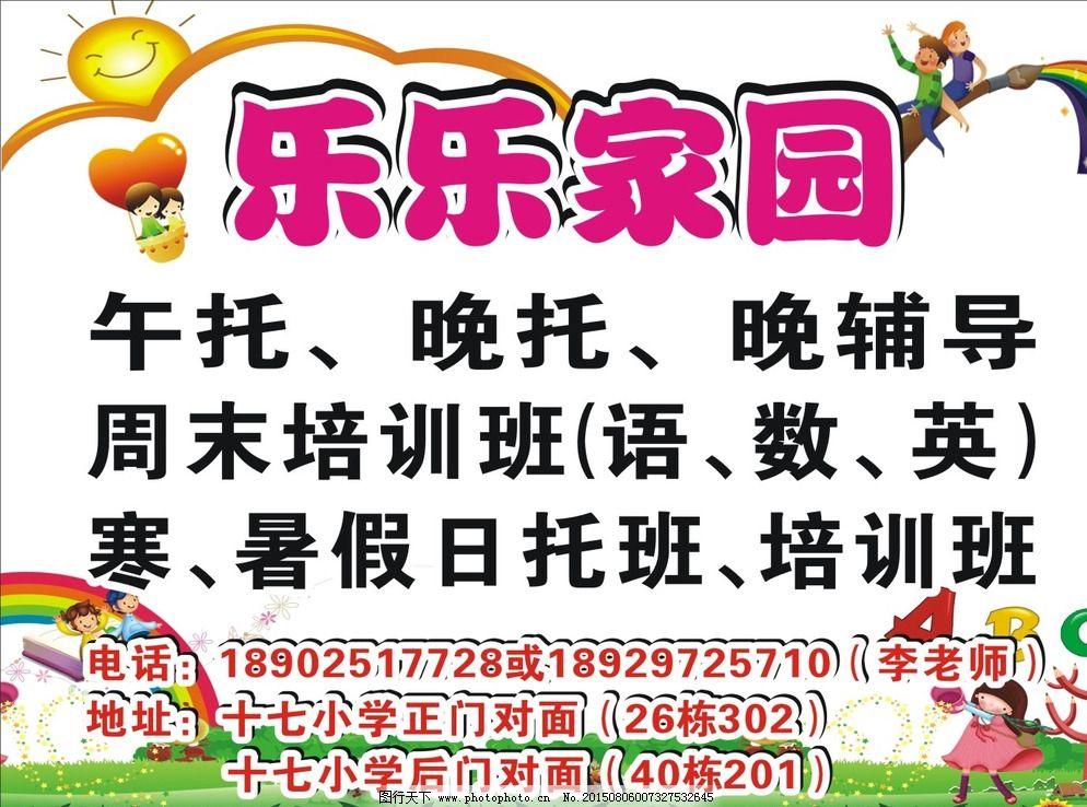 幼儿园牌子 幼儿园牌子图片免费下载 广告设计 卡通 可爱 太阳