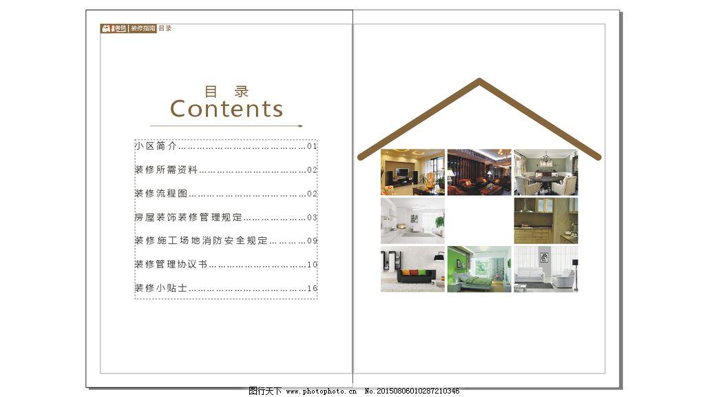 装修指南目录创意设计图片图片