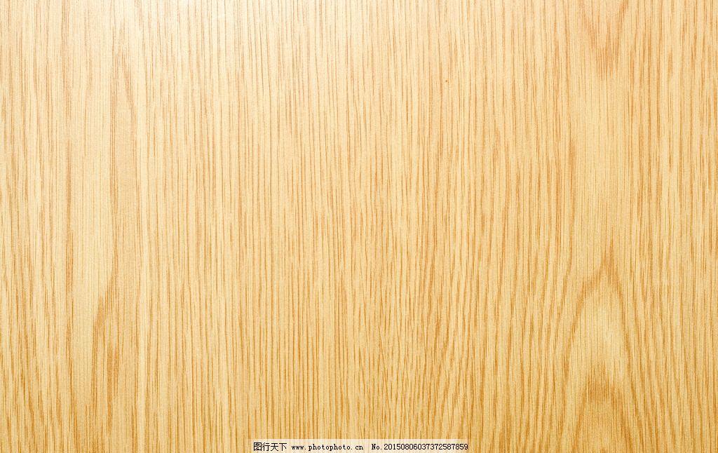 木纹 木纹图片 木板 木地板 3d 渲染 素材 渲图 室内设计 家装 家具