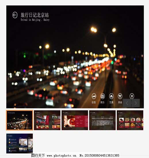 旅行日记北京站ppt模板