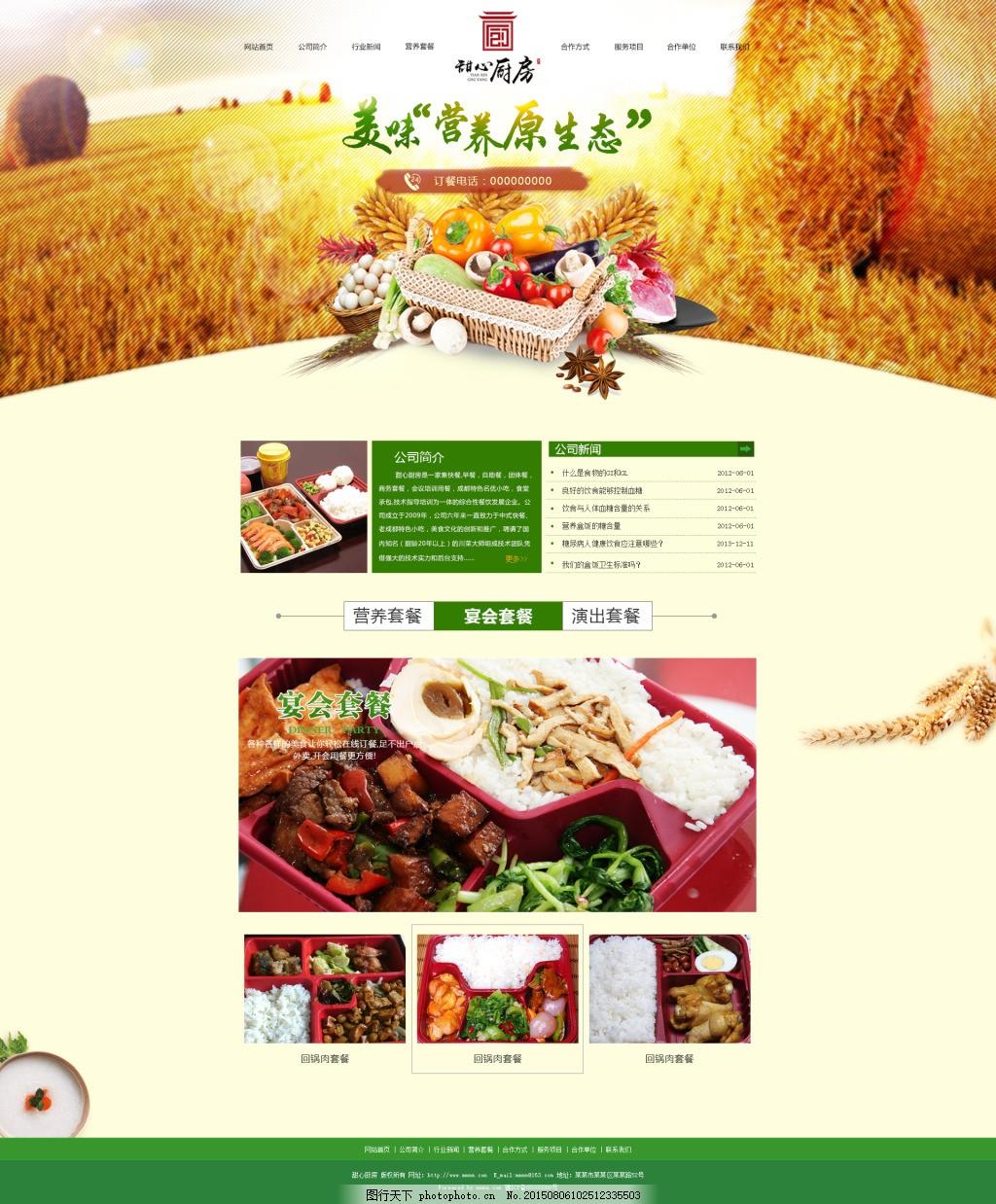 甜心厨房 企业网站 网业设计 白色