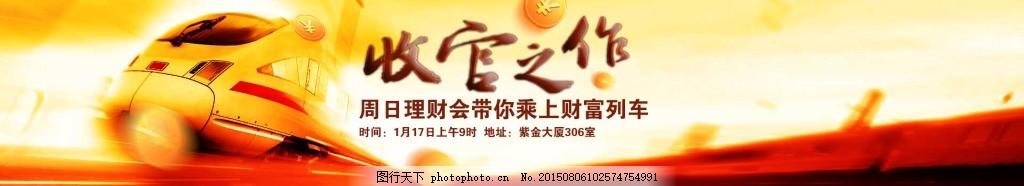 理财会收官之作banner 投资 白色