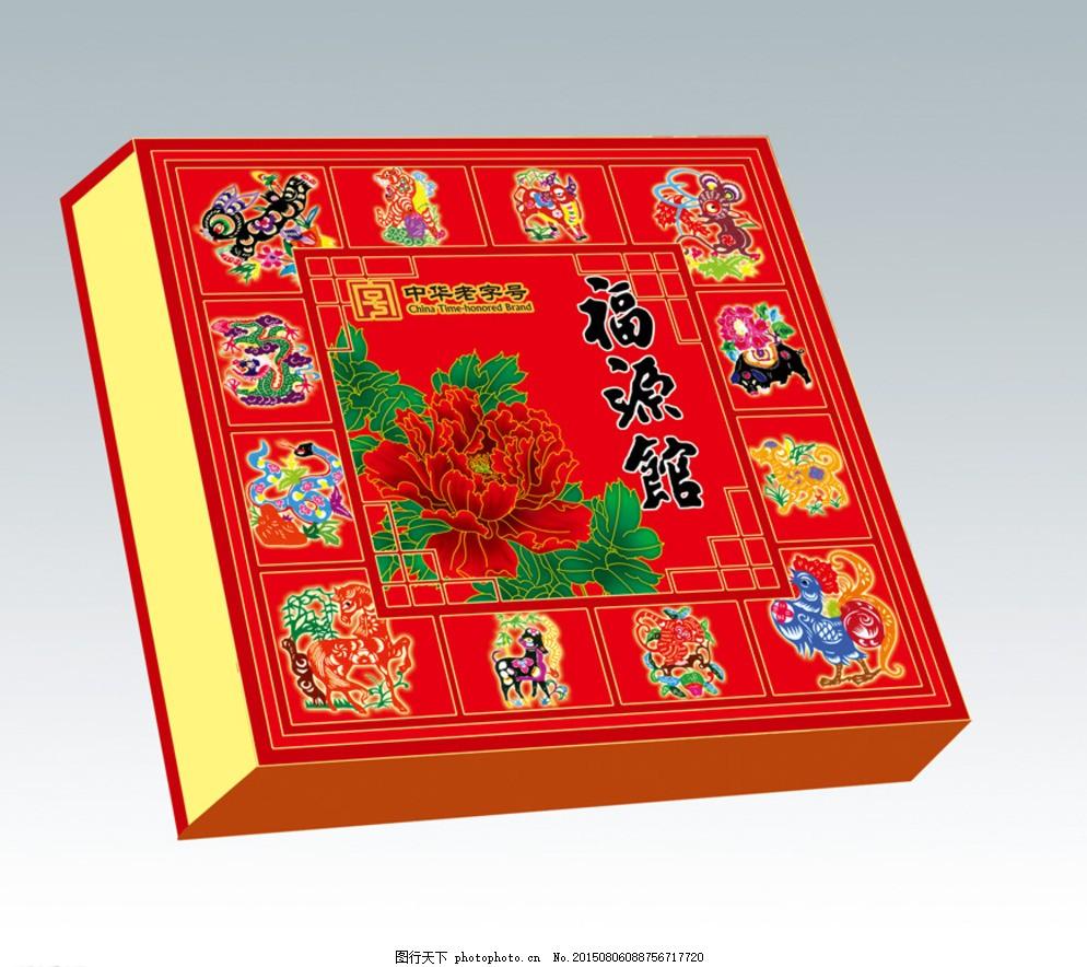 福源馆月饼盒 平面图图片