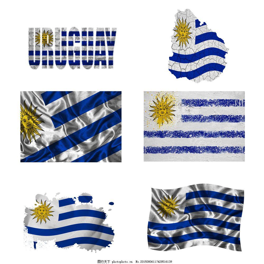 乌拉圭国旗地图