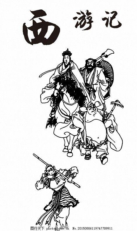 西游记 取经 唐僧 孙悟空 猪八戒 沙僧 矢量人物 四大名著 其他设计