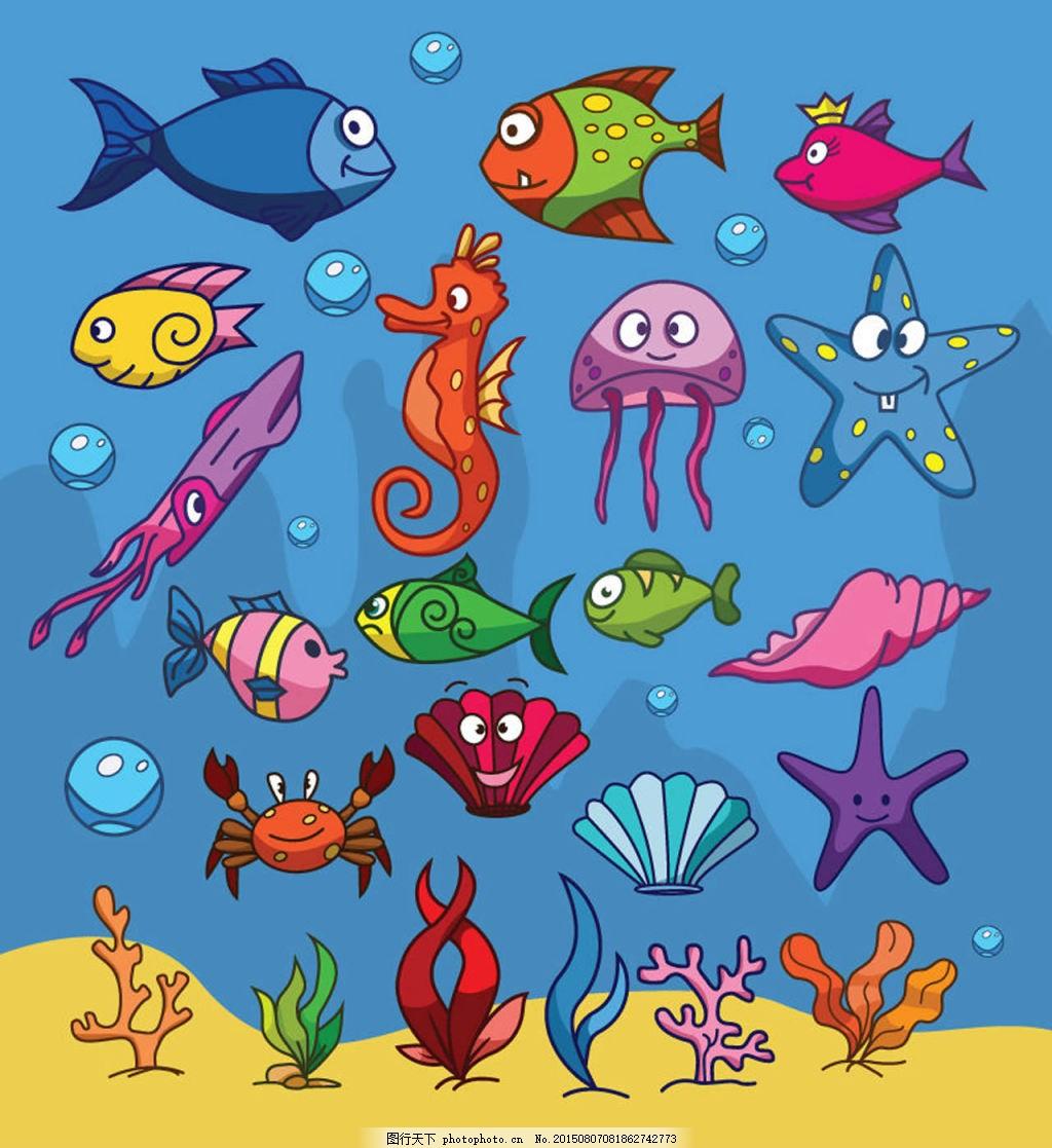 卡通手绘海底生物 动物图片 鱼类 水母 海马 海星 章鱼 螃蟹