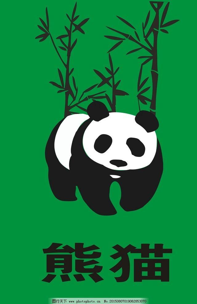 熊猫 竹子 海报 大熊猫