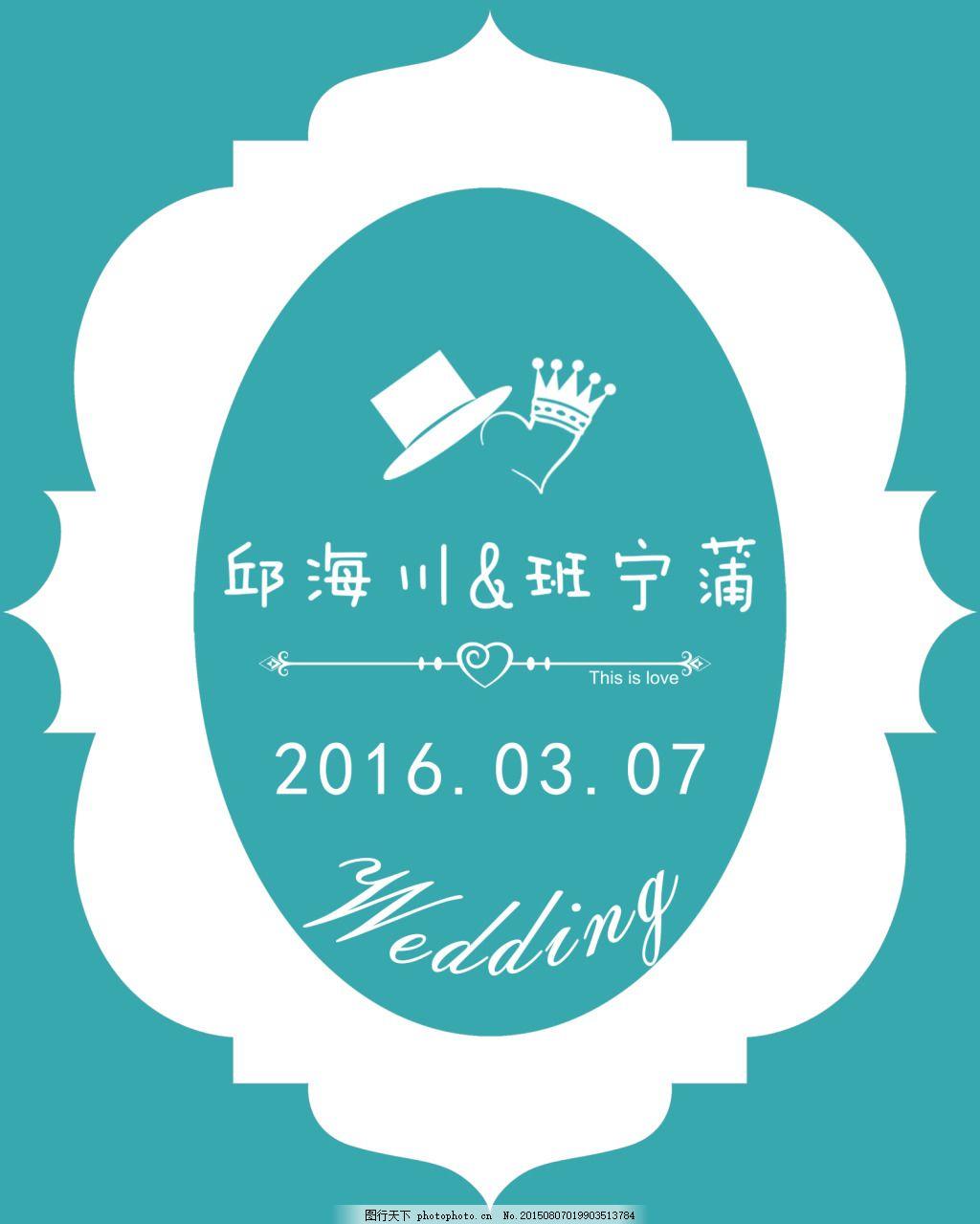 蓝色婚礼logo 欧式 白色