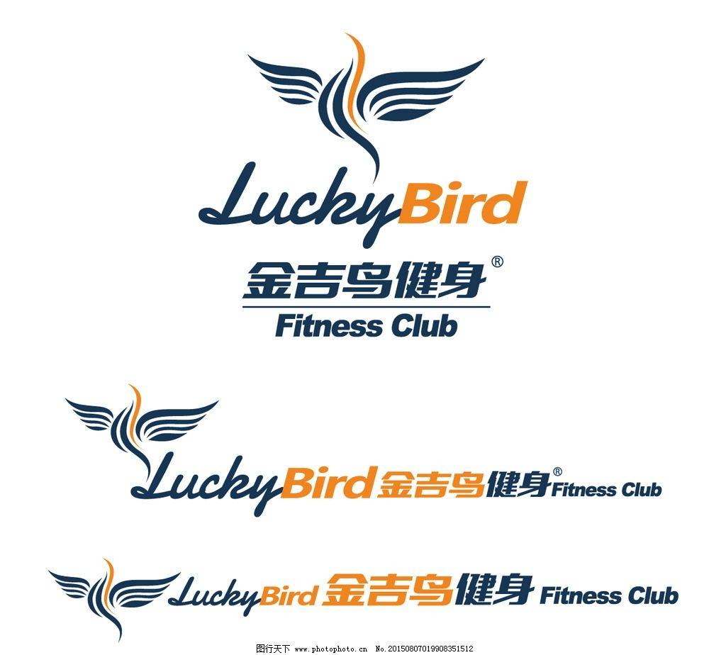 金吉鸟 健身 新logo vi 品牌 设计 标志图标 企业logo标志 eps图片