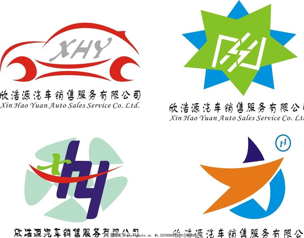 汽车销售logo 字母logo 字母x h y u c 设计 广告设计 logo设计 cdr