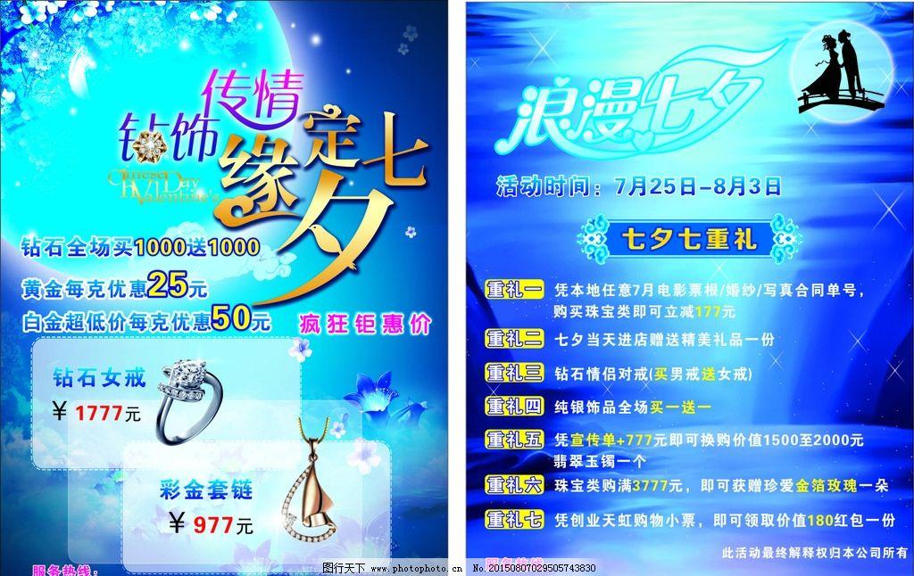珠宝七夕宣传单图片