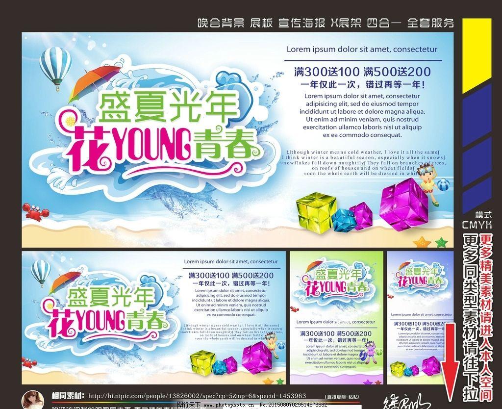 青春中国梦 起点新跨越