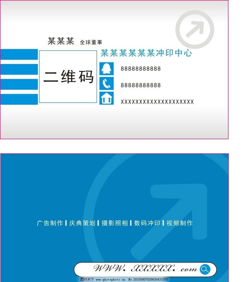 微商微信名片图片
