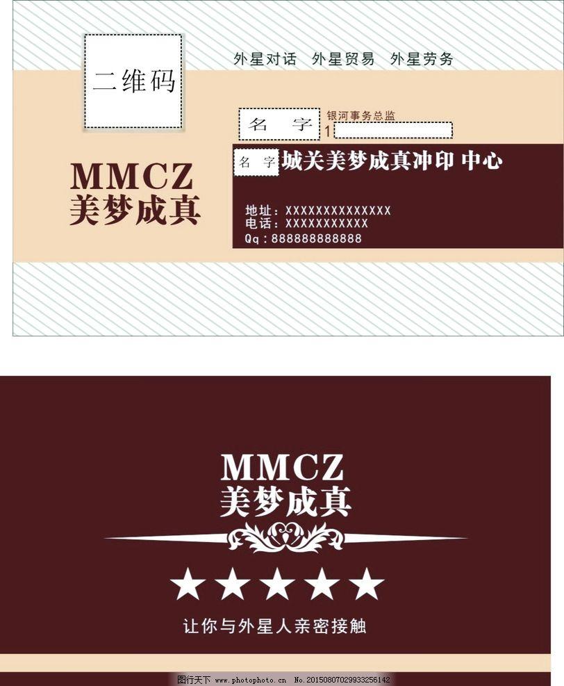 微信新创意名片图片