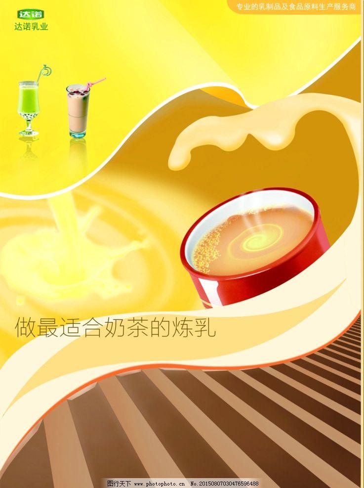 奶茶宣传海报 美观 大气 全手绘 清新