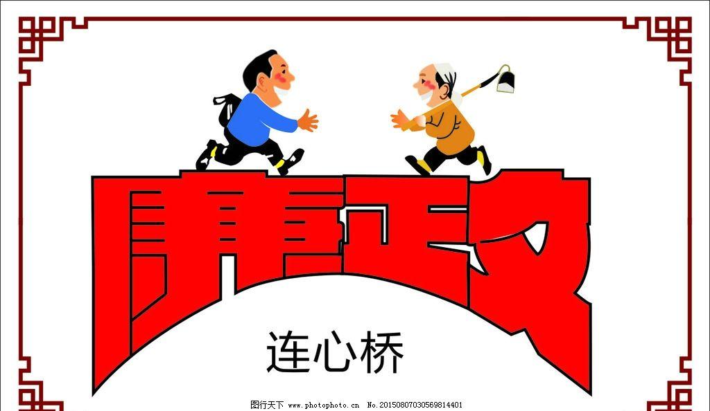 廉洁漫画_连心桥 廉政 廉洁 漫画 卡通