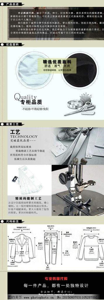 淘宝详情模板设计 详情页 产品详情 产品介绍 淘宝界面设计 淘宝装修模板