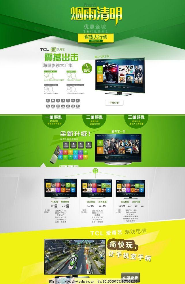 电视机首页 淘宝首页 电器首页 绿色环保 全屏海报 淘宝界面设计
