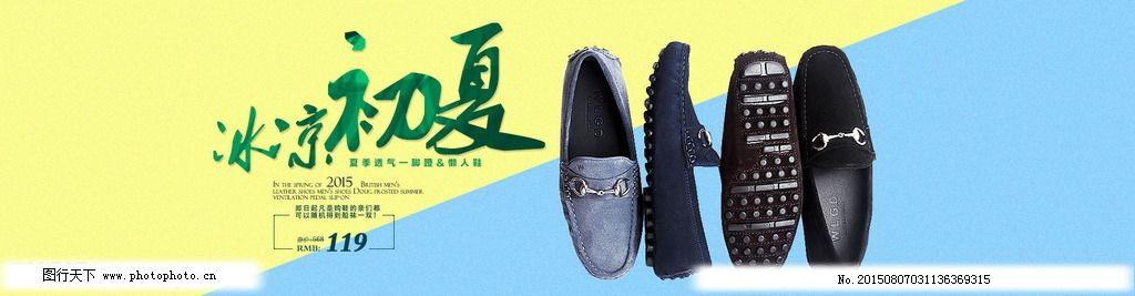 时尚男鞋新品  夏季潮男简约 大气男鞋精简 休闲必备商务 简约男鞋海报