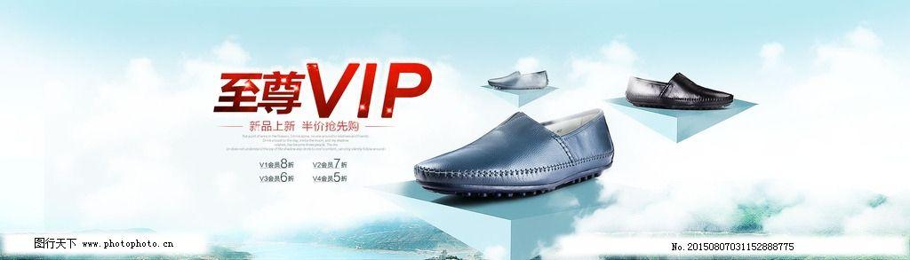 天空之城男鞋海报 时尚大气悬浮 男鞋夏季时尚 秋季新品首发 天空上的鞋子